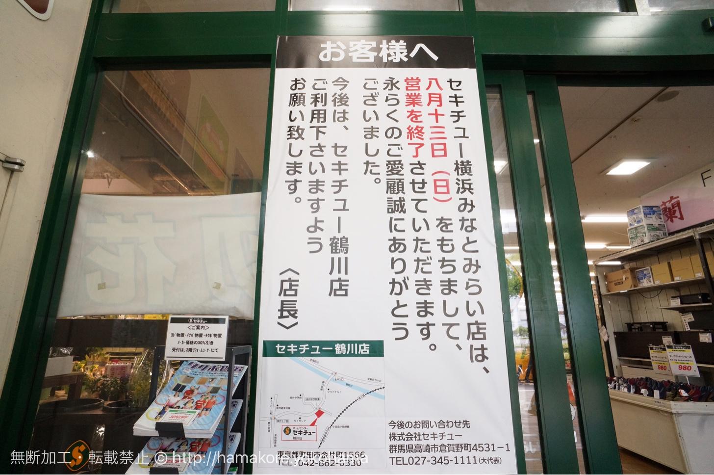 セキチュー 横浜みなとみらい店 閉店のお知らせ