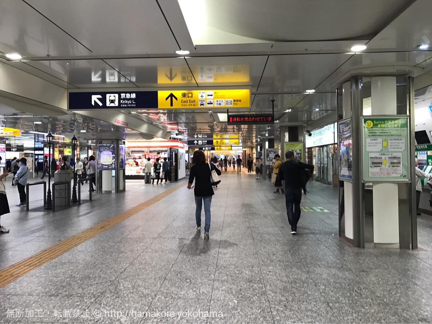 横浜駅 中央通路