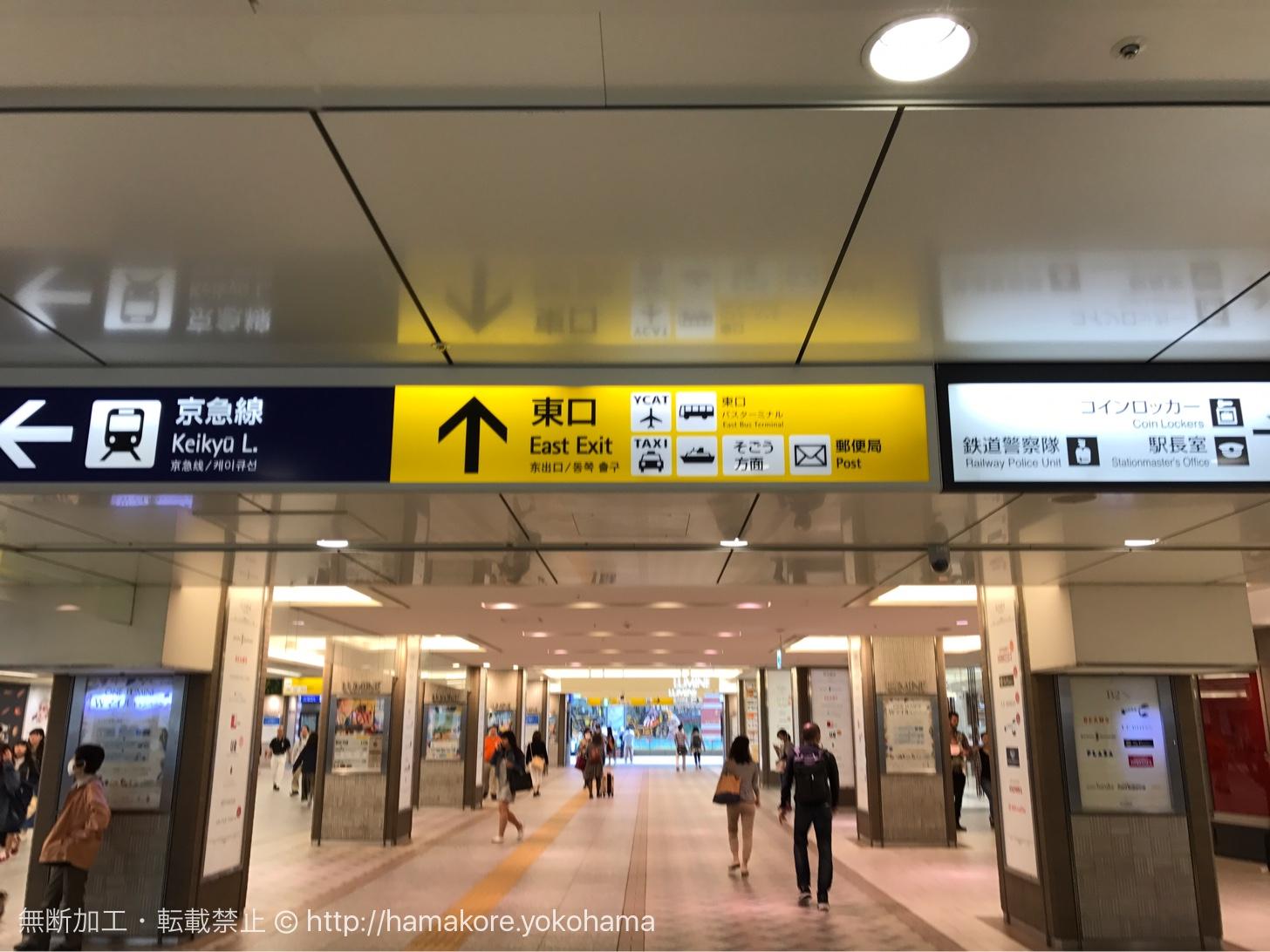横浜駅 中央通路 東口案内板