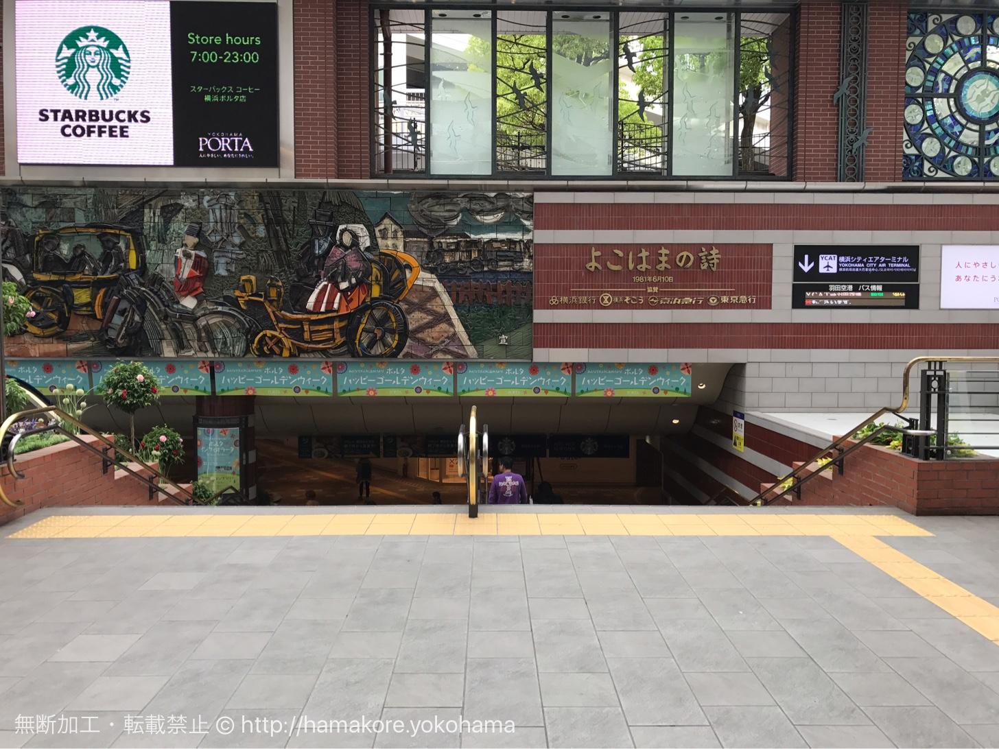 横浜駅 中央通路からポルタに続く階段