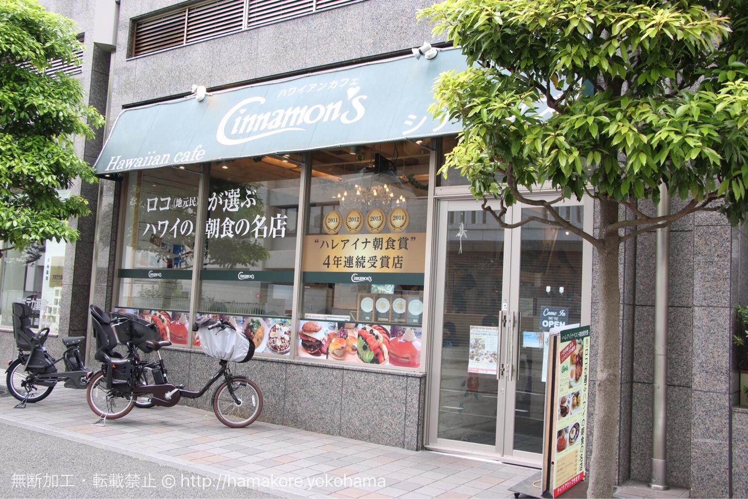 シナモンズ 横浜山下公園店 外観
