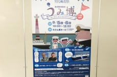 海洋都市横浜うみ博が2017年8月5日・8月6日に開催決定!