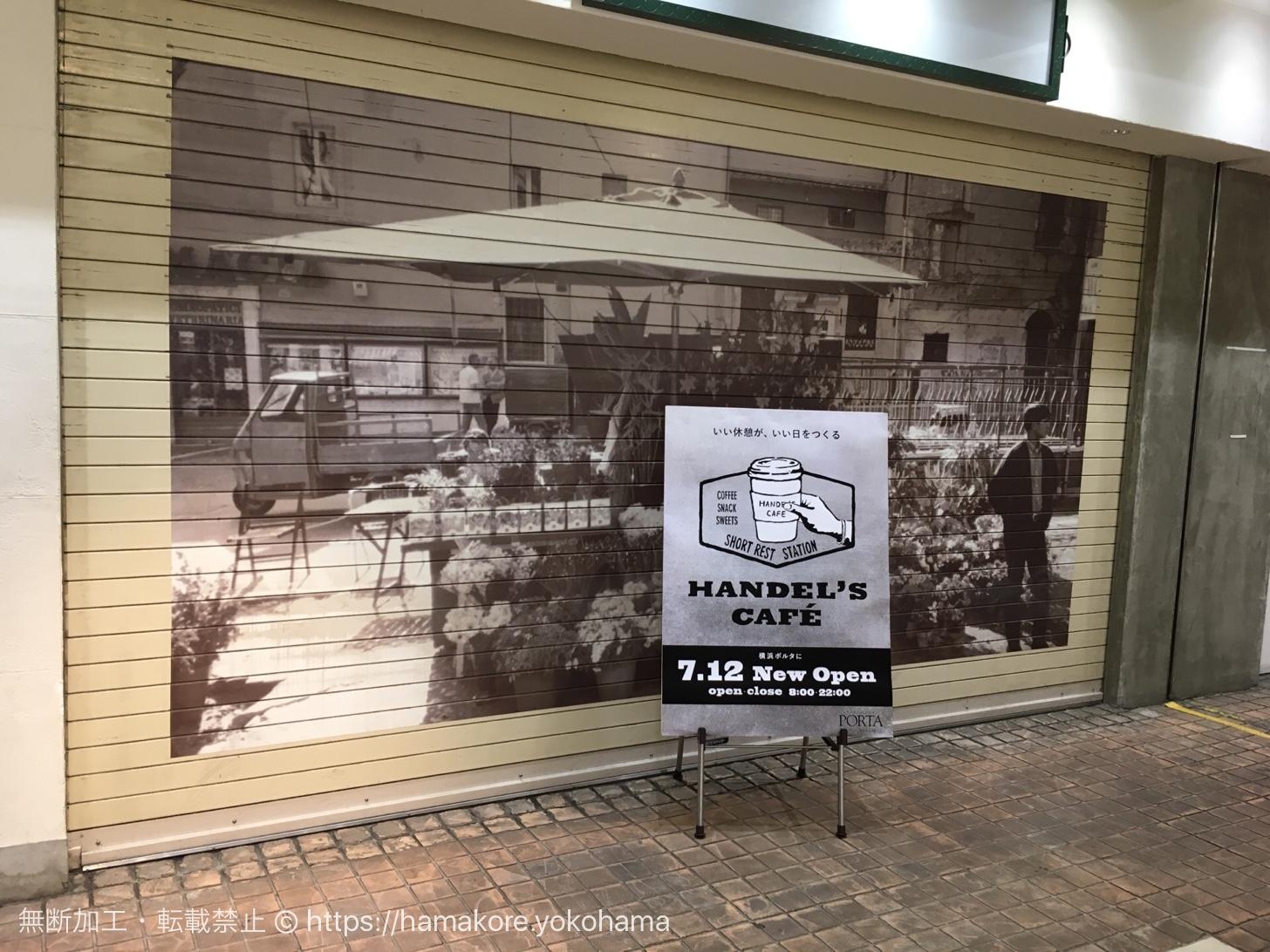 ハンデルスカフェが横浜ポルタに2017年7月12日オープン!MOUMOU跡地