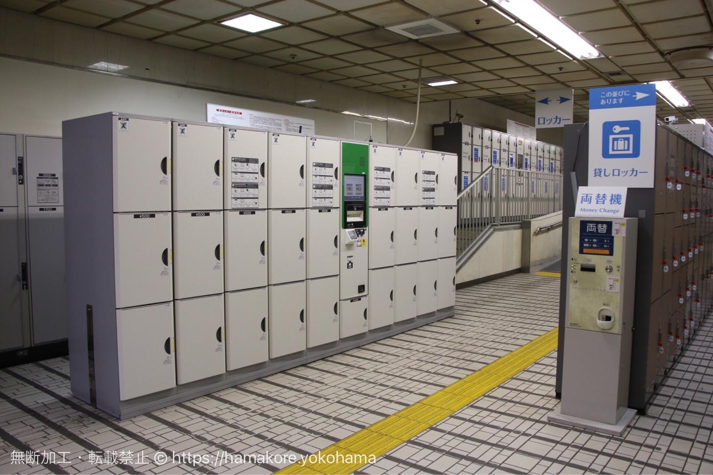 横浜駅最大のコインロッカー設置場所