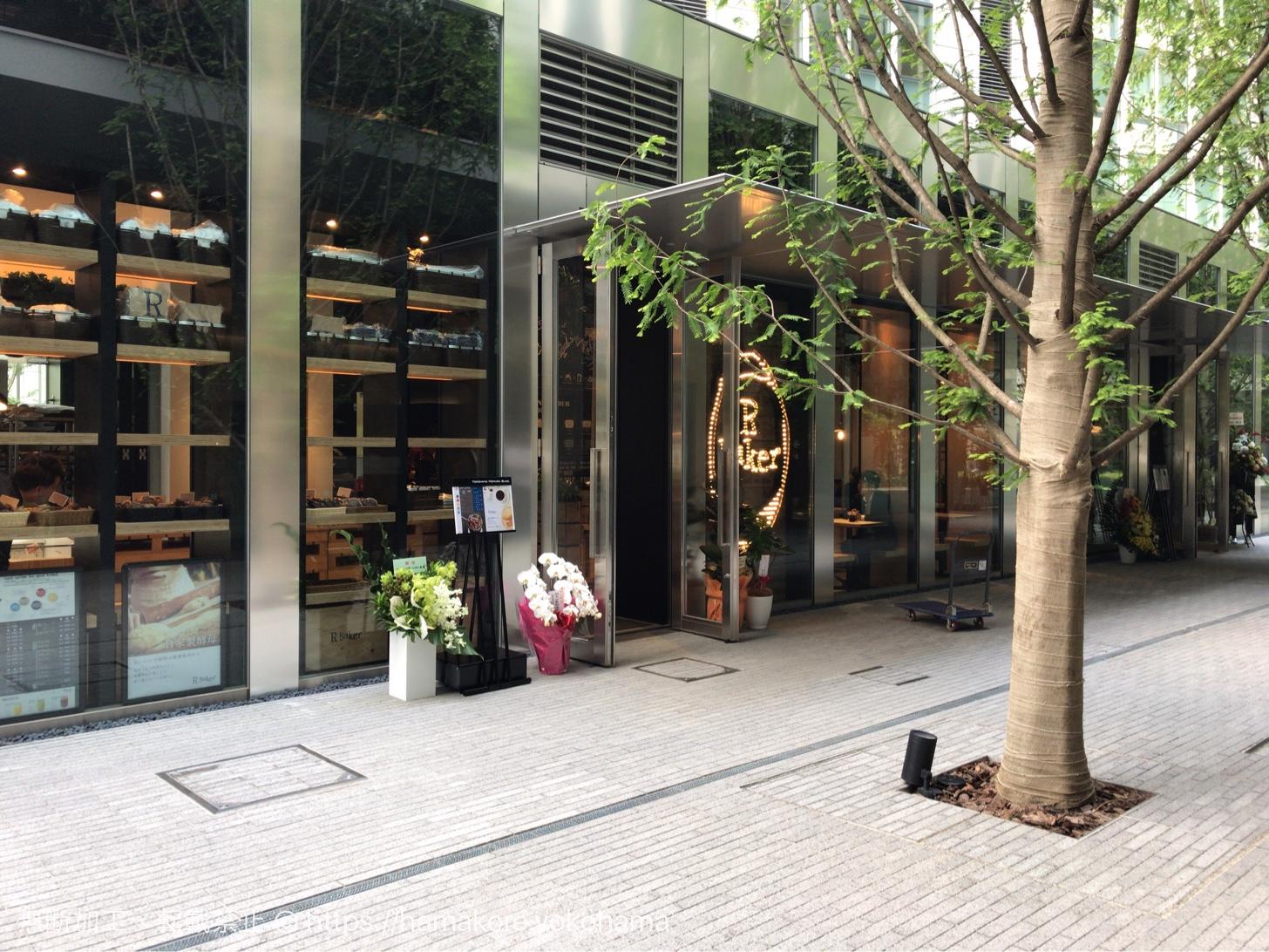 アールベイカー みなとみらい店はイートイン完備のウッド調が素敵なパン屋さん!横浜野村ビル