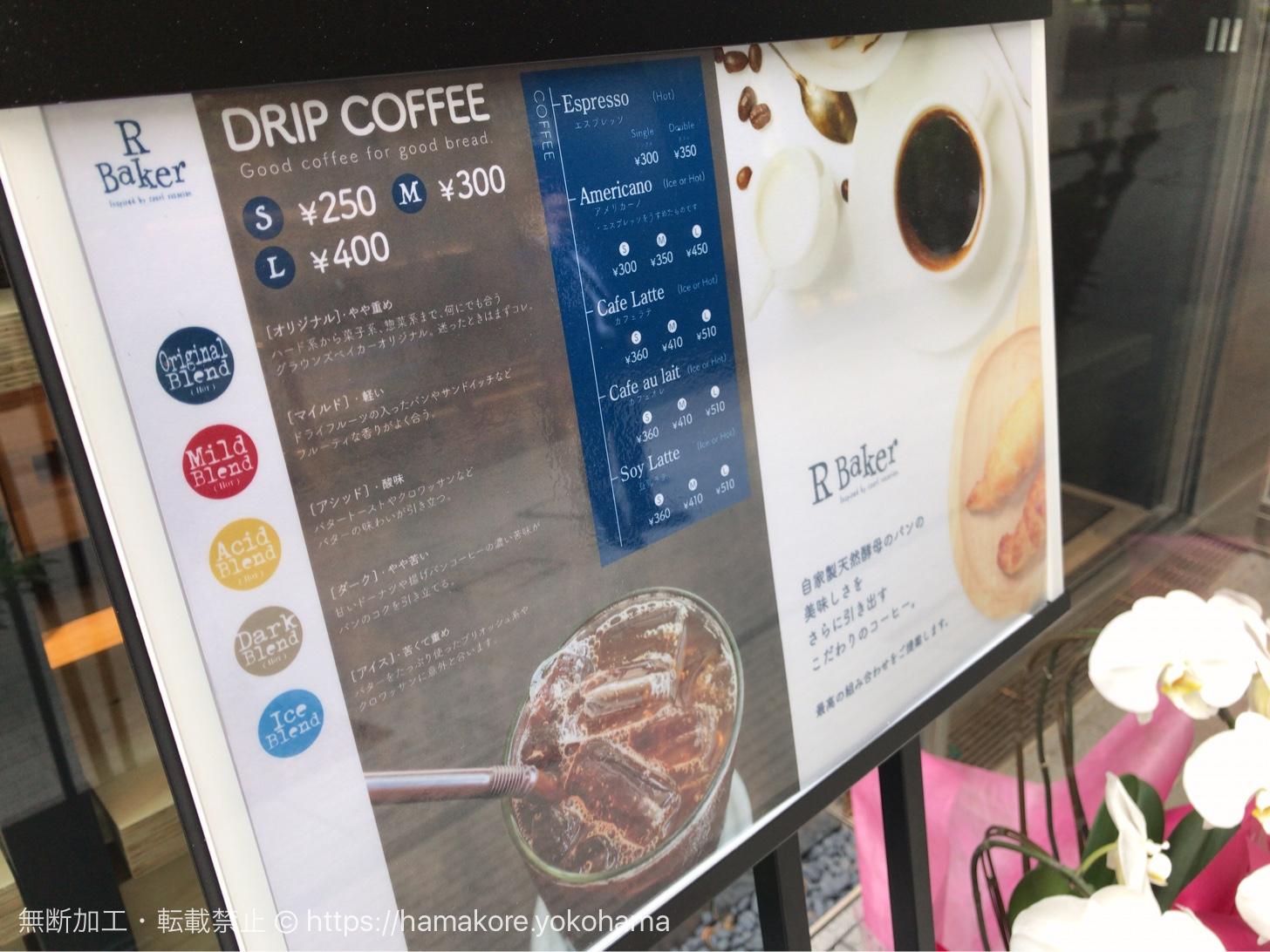 アールベイカー ドリップコーヒーは