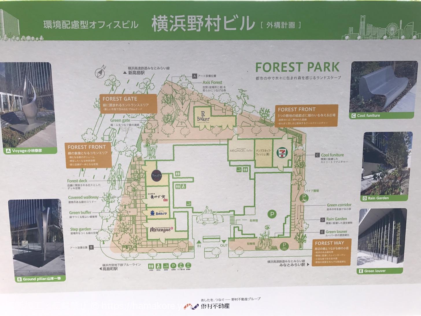 横浜野村ビル フロアマップ
