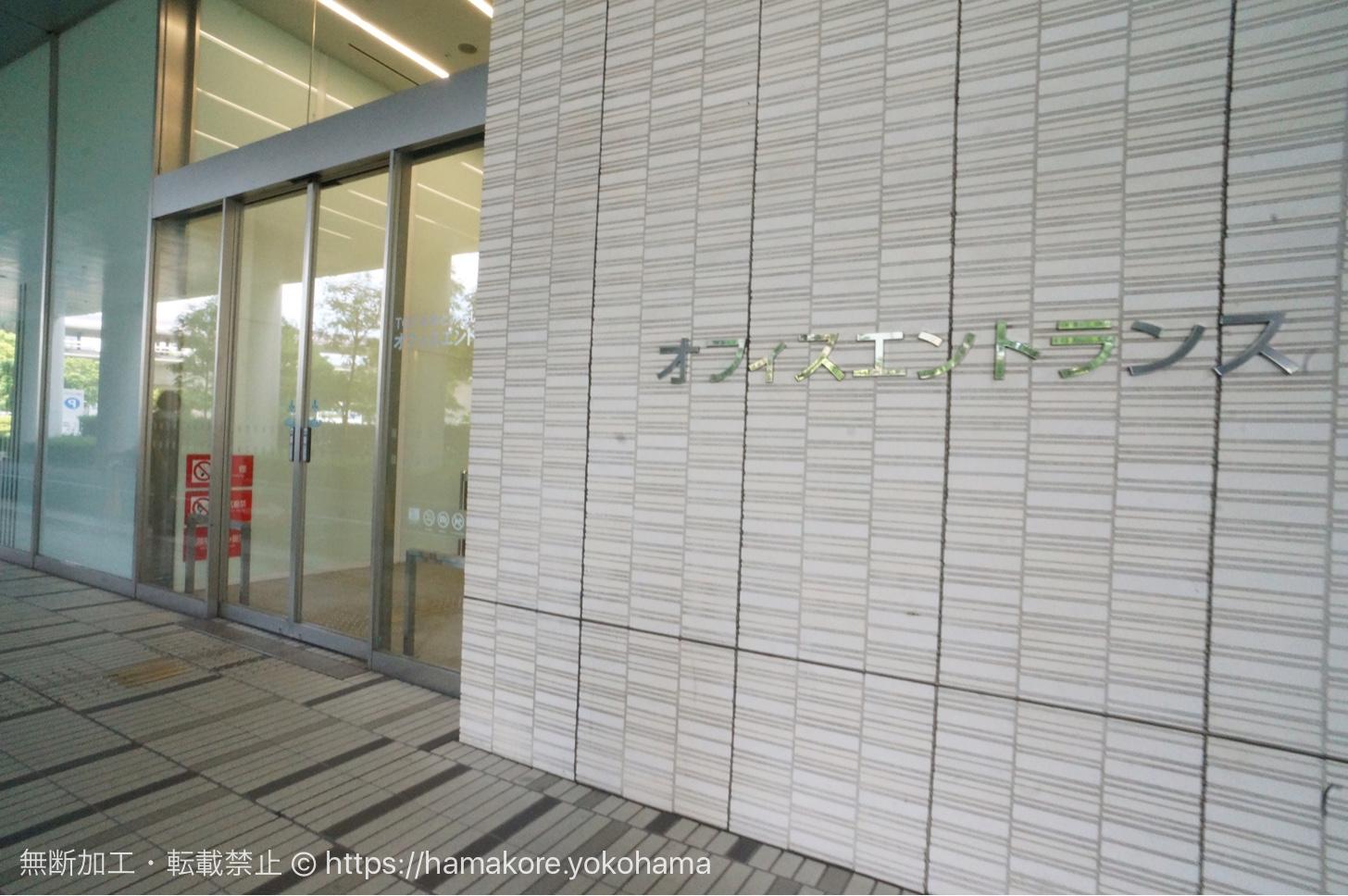 横浜モノリスの入り口に迷ったから写真付きで行き方を説明!