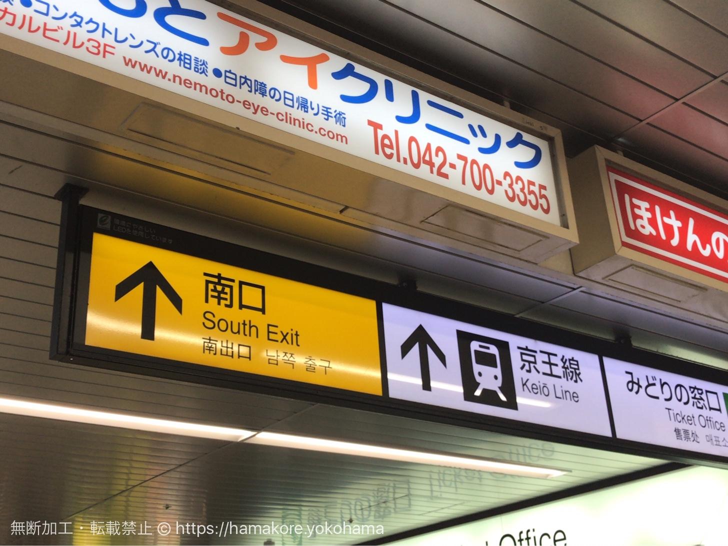 橋本駅の京王多摩センター乗り換え