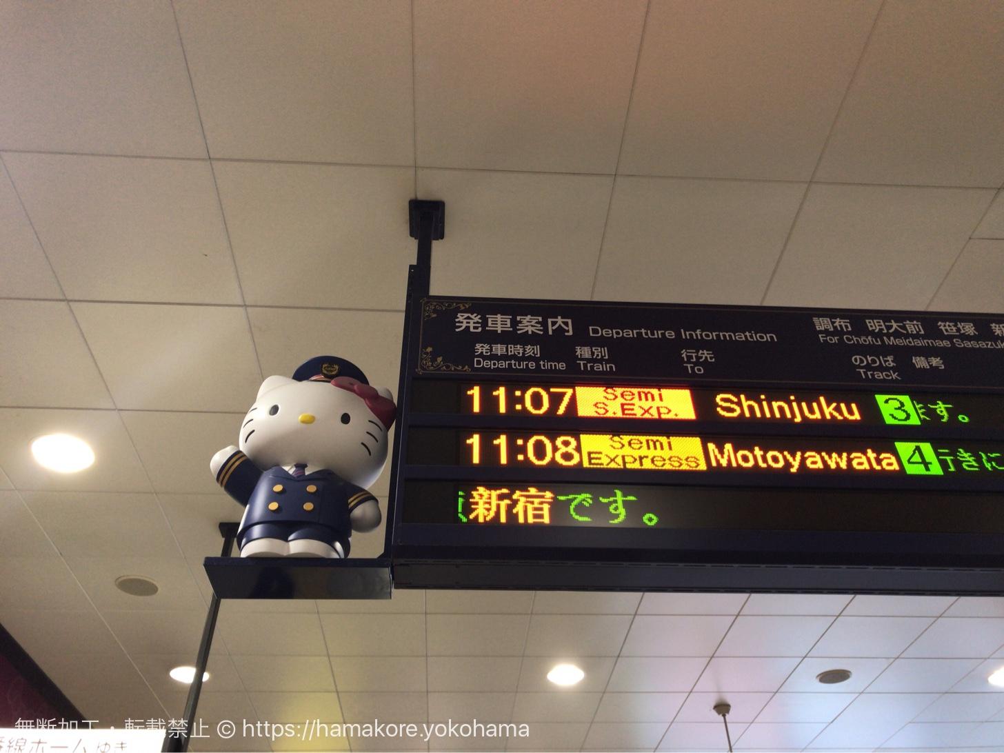 京王多摩センター駅のキティちゃん