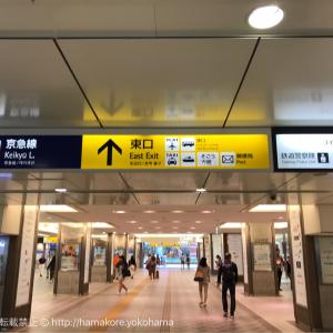 横浜駅東口のバスターミナルの行き方を写真付きで解説!