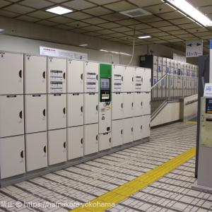 横浜駅構内 コインロッカー数が多い場所(約390個)への行き方・サイズ・料金を調べた!