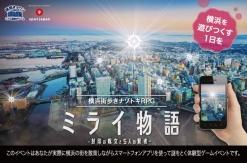 横浜街歩きナゾトキRPG ミライ物語が開始!実際の横浜がフィールドの体験型ゲーム
