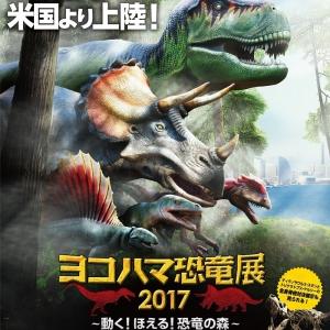 ヨコハマ恐竜展が2017年7月5日よりパシフィコ横浜で開催!動く恐竜の森、米国より上陸
