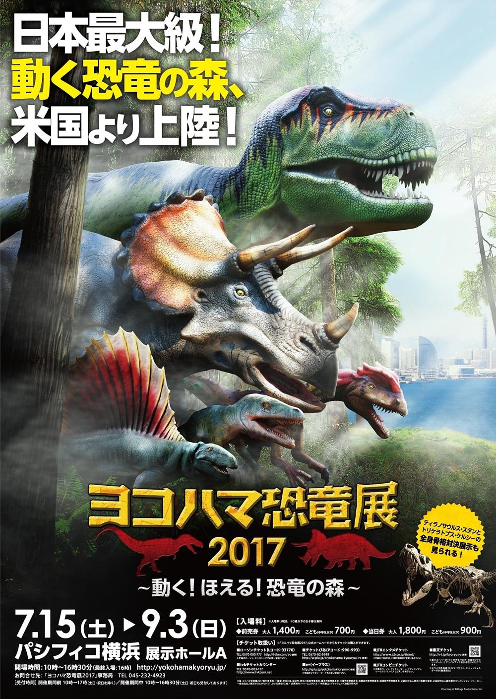 ヨコハマ恐竜展2017 概要