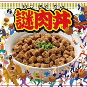 横浜 カップヌードルミュージアムで「謎肉丼」を1日29食限定で2017年7月29日より販売!