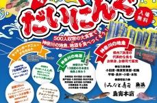 横浜・大さん橋「横浜港大さん橋だいにんぐ」を2017年7月29日・30日に開催!