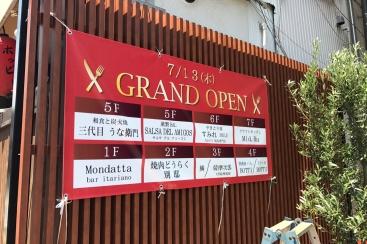 横浜駅西口に飲食店ビルが2017年7月13日オープン!飲食店は全部で10店舗か