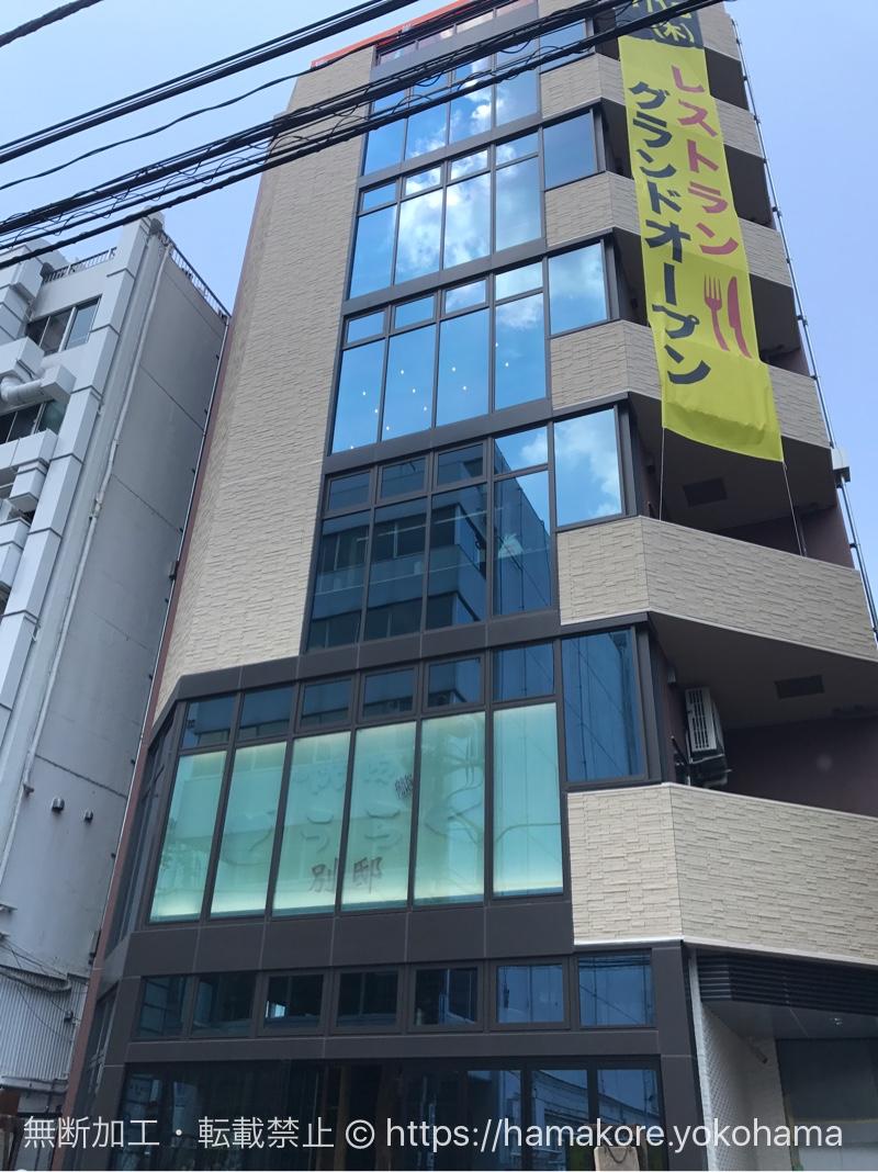 横浜駅西口 飲食店ビル 外観