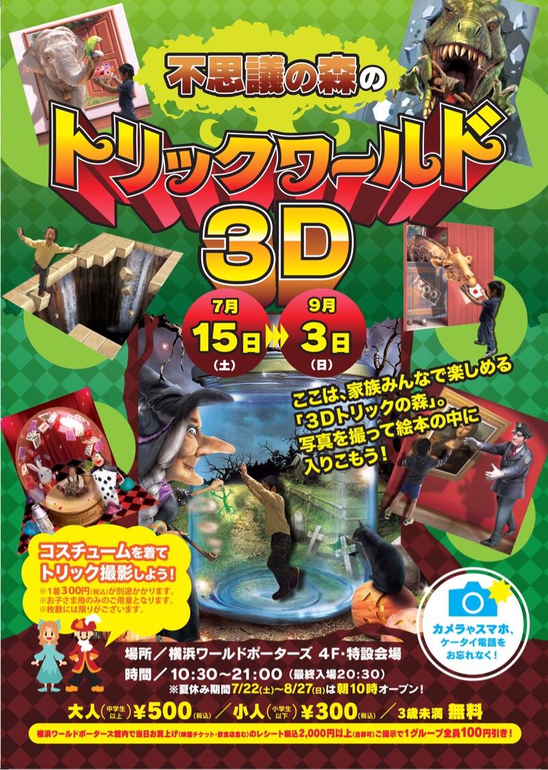 不思議の森のトリックワールド3D