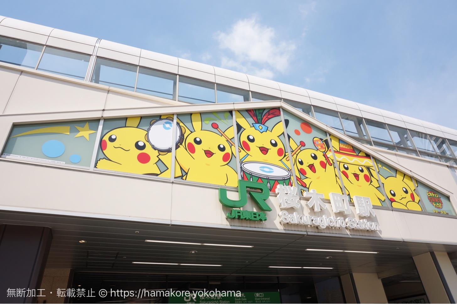JR桜木町駅 屋外ガラス壁面のピカチュウ装飾