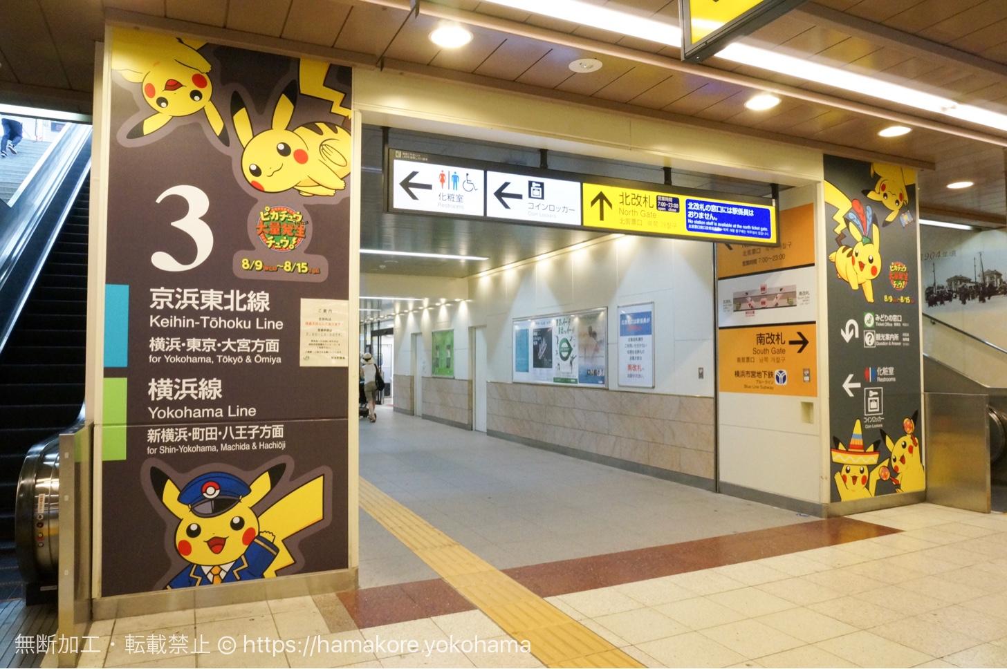 JR桜木町駅 番線案内のピカチュウ装飾