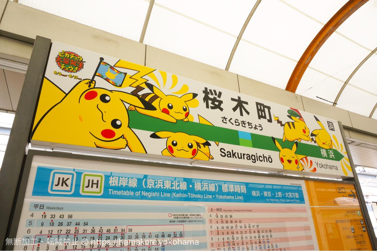 JR桜木町駅 ホームの看板 ピカチュウ