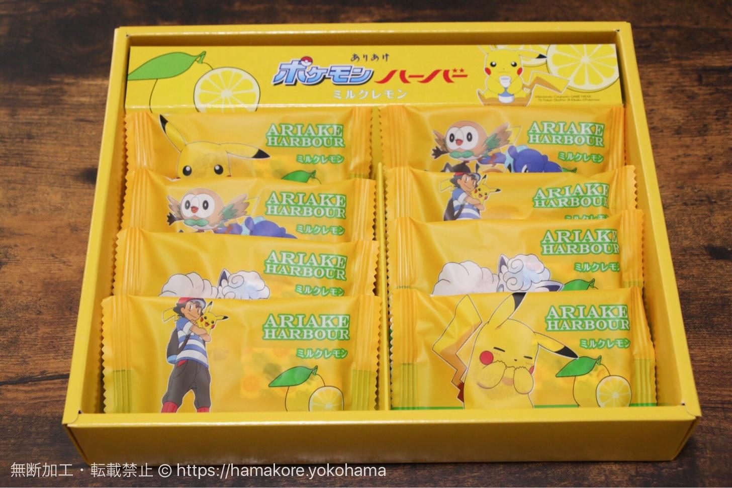 2017年 ポケモンハーバーの新作 ミルクレモン味を購入!横浜みやげにもおすすめ!