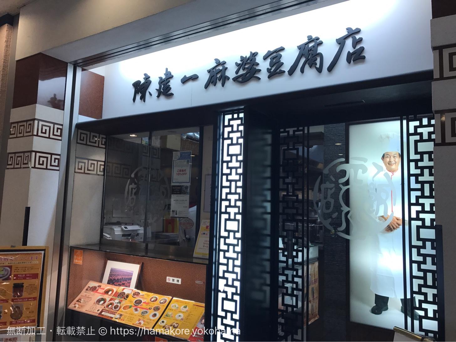 陳健一麻婆豆腐店 外観