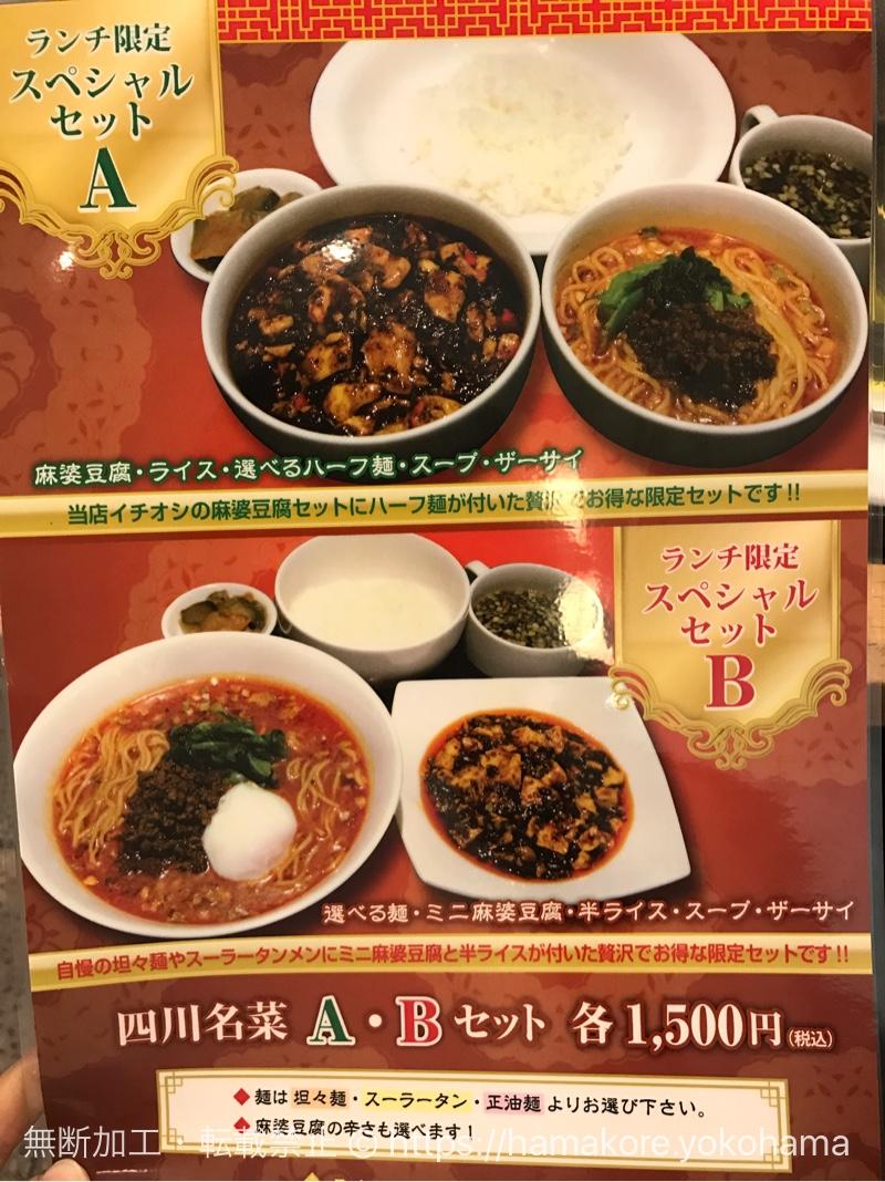 陳健一麻婆豆腐店 メニュー