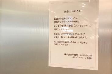 インドカリー「新宿中村屋オリーブハウス」横浜ランドマーク店が閉店!