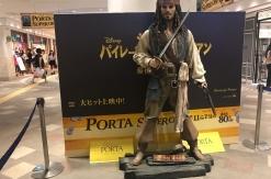 横浜駅のポルタに等身大のジャック・スパロウ登場!オリジナル限定グッズが当たる