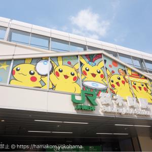 2017年もピカチュウのJR桜木町駅ジャックが可愛い!ピカチュウ大量発生チュウ