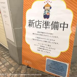 [悲報] 横浜ポルタのイータリーが2017年7月5日に閉店してた!(横浜駅)