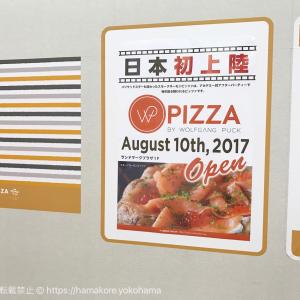 ウルフギャング パック PIZZAが横浜みなとみらいに2017年8月10日オープン!
