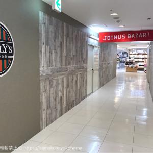 横浜駅 ジョイナス3階にタリーズがオープン予定と判明!