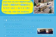 横浜市電保存館「市電ほぞんかんの夏休み キッズイベント2017」を開催!