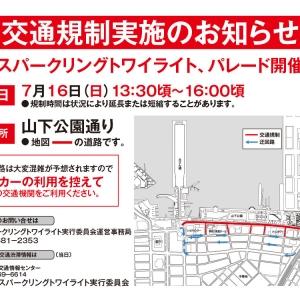 2017年7月16日 横浜スパークリングトワイライト パレード開催のため山下公園通りで交通規制を実施!