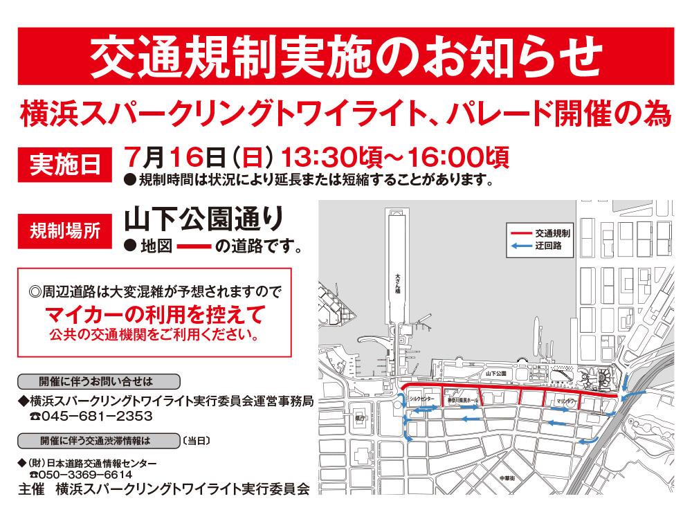横浜スパークリングトワイライト 交通規制