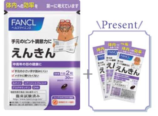 「えんきん」オープン限定セット 2,160円(税込)