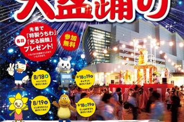 第10回「みなとみらい大盆踊り」が2017年8月18日・19日に臨港パークで開催!