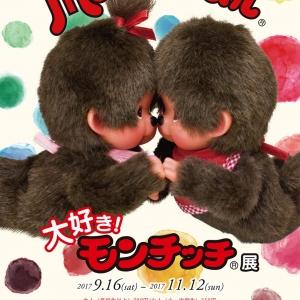 大好き!モンチッチ展が横浜人形の家にて2017年9月16日より開催!限定モンチッチ販売も
