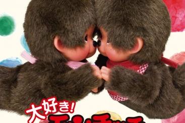 大好き!モンチッチ展が横浜人形の家にて2017年9月16日より開催!オリジナルモンチッチ販売も