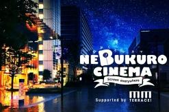 横浜みなとみらい グランモール公園で野外上映会「ねぶくろシネマ」を2017年8月26日に開催!