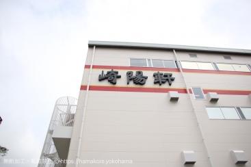 崎陽軒 横浜工場に最寄駅「新横浜駅」からバスで行く方法