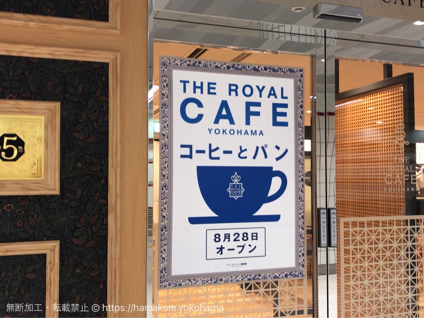 横浜駅「ザ・ロイヤルカフェ」は2017年8月28日オープン!