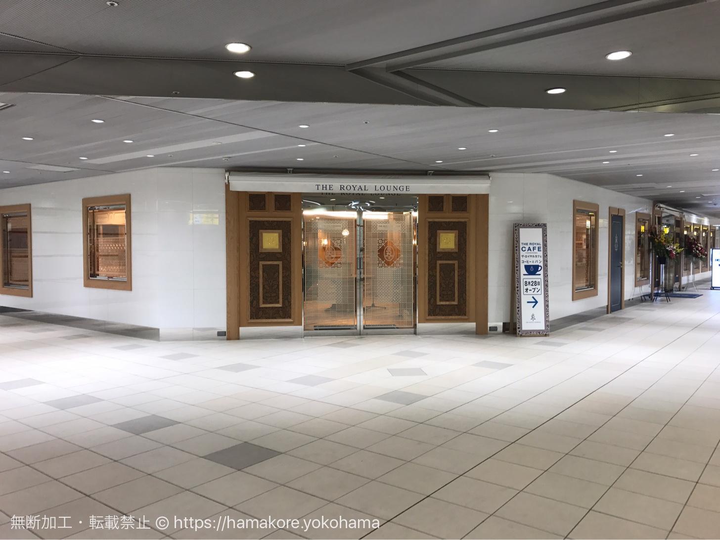 ザ・ロイヤルカフェ横浜 外観