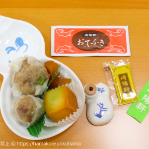 崎陽軒 横浜工場見学がリニューアル!シウマイや弁当のライン見学やシウマイ試食を体験