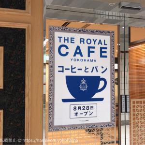 横浜駅「ザ・ロイヤルカフェ横浜」は2017年8月28日オープン!