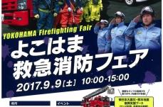 よこはま救急消防フェア2017が9月9日開催!はしご搭乗体験や119番通報体験